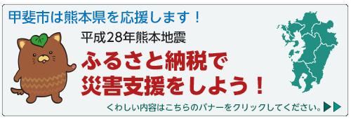 甲斐市は熊本県・大分県を応援します。