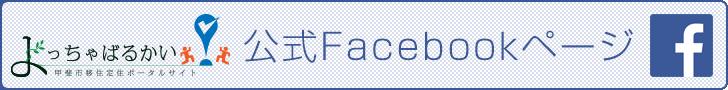 山梨の移住情報をリアルタイムでお届け!『よっちゃばるかい! 公式Facebookページ』