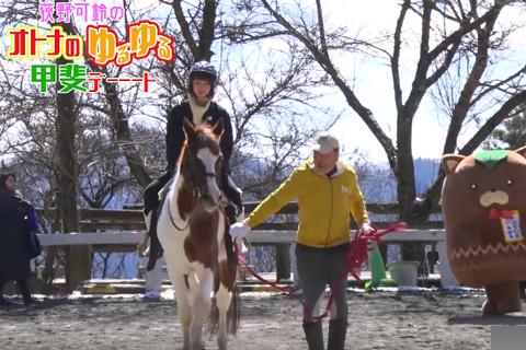 荻野可鈴のオトナのゆるゆる甲斐デートPart1